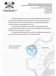 Отзыв ООО СпецПроф