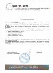 Отзыв ООО ПФК Гидротехтрейд