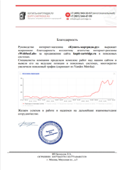 Отзыв интернет-магазина Купить-картридж.ру