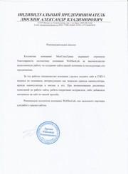 Отзыв ИП Люскин А.В.